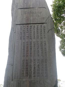裏面は山陽の「過桜井駅址」