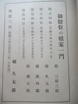 昭和6年発行『頼山陽全書』より