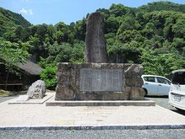 柿坂「擲筆峰」に立つ頼山陽先生詩碑2013年地元の皆様のご協力で建立