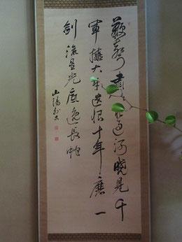 頼山陽「川中島」           (財団法人煎茶道三癸亭賣茶流蔵)