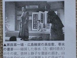 広島頼家の奥座敷、帰国した春水が杏坪と静子を書斎に招き、山陽の処分については善悪ともに任せてもらいたいと宣言する。