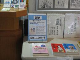 頼山陽史跡資料館(広島市中区)