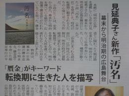 「ウェンディ広島」2016年5月号より