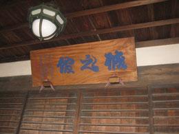 徳川斉昭が書いた「誠之館」の扁額