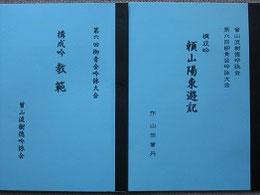構成吟「頼山陽東遊記」台本と       教範(漢詩集)