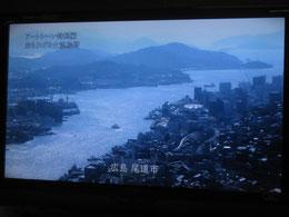 生涯を過ごした広島県尾道市