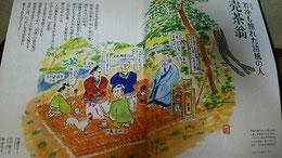 賣茶翁の記事