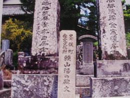 墨俣明大寺、頼山陽石碑 親交のあった澤井長慎は、父宗慎の墓銘を依頼し銘文を記す。