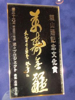 本年度の頼山陽記念文化賞受賞者    燦々プロジェクトに贈られた楯