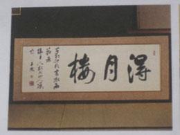 「おつけもの若菜」のホームページにのせられている頼山陽筆とされる「得月楼」の扁額