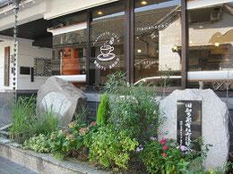 喫茶カフェと詩碑