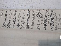 小早川隆景が家臣宛てに書いた書状。