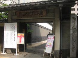 広島市にある頼山陽史跡資料館の正門