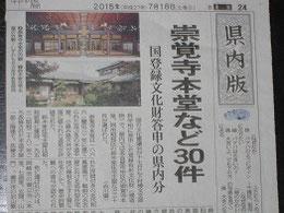 平成27年7月18日中日新聞記事