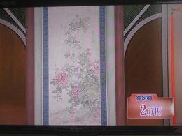 鑑定依頼者が100万円で購入したという梅逸もどきの作品。鑑定結果は2万円