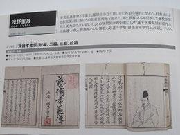 頼杏坪ら儒者が編纂した『芸備孝義伝』初編、二編、三編、拾遺がある。             享和元年(1801)から弘化元年(1804