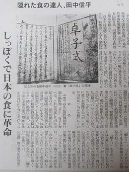 近砂敦さんの西日本新聞連載記事から