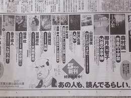「双葉文庫」5月の新聞広告