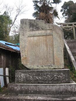 正面から見た碑