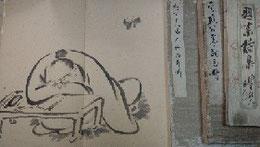田中柏陰の胡蝶の夢            柏陰は田能村直入の弟子