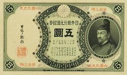 明治時代に発行された五円札。       菅原道真が描かれている。