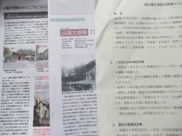 広島市の配布資料