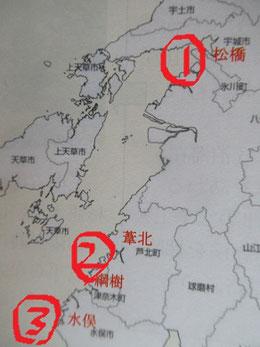 ①松橋、➁綱樹(津奈木)、③水俣