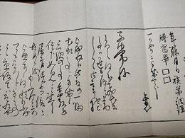 山陽37歳 立斎22歳 への手紙