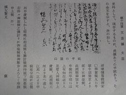 山陽の手紙、澤井長慎あてと、      その読み下し文(墨俣町史)