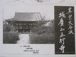 正行寺(大分県中津市)