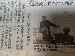 中国新聞2月7日記事