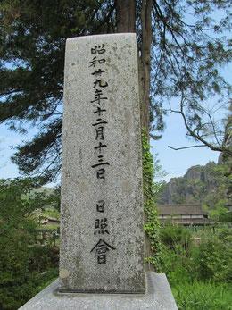 山国屋の女将さんによれば、「耶馬渓」の名づけ親である頼山陽に感謝しつつ、碑を守っているという話であった(見延の聞き書き)
