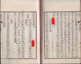 松永花遁の詩集か。頼子成(山陽)、    子登の名が見える。(ネットより)