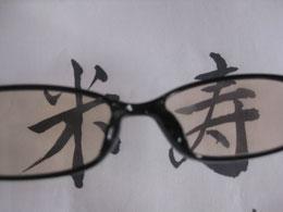 メガネを通るとこんなふうに見える