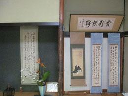 正行寺にある「頼山陽の間」