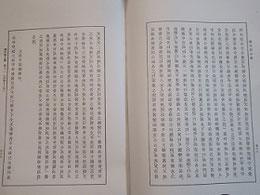 『頼山陽全書』文集「萬象園記」