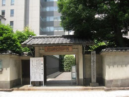 頼山陽史跡資料館の正門
