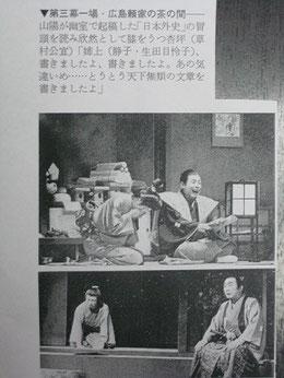 写真上ー広島頼家の茶の間ー 山陽が幽室で寄稿した「日本外史」を読み、毅然として膝を打つ頼杏坪、「姉上(静子)書きましたよ、書きましたよ、あの気違いめ・・・・・とうとう天下無類の文章を書きましたよ」  (差別表現があるが、原文のままとする)