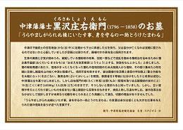 黒沢庄右衛門のお墓の案内板