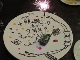お店からのプレゼント                    「頼山陽ネットワーク9周年」