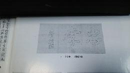 亨翁の書 山陽の守り袋にいれられ終生の「護符」となる輪郭だけ写し取った物 頼山陽の生涯展  頼山陽記念財団出版より