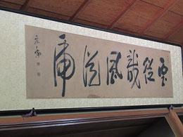 清風館内に掲げられた頼聿庵の扁額