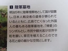 広島市発行「平和の丘構想」に書かれている「陸軍墓地」整備に関する記述。