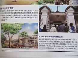 「頼山陽文徳殿」は広島市比治山に建つ