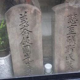 飯岡義斎墓 龍淵寺