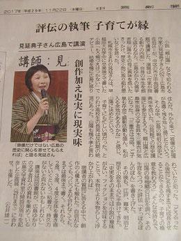 2017年11月22日中国新聞文化面