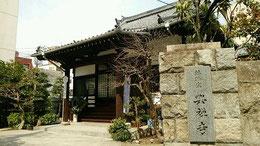石川丈山は興善寺の裏手に住んでいた