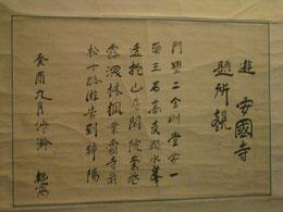 軸は石川丈山が安国寺について詠んだ詩。 丈山は広島の田中町に14年住んだという。
