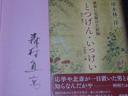 館長・森村宜高のサイン