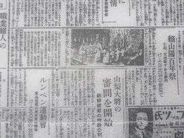 昭和6年9月23日の頼山陽の生誕100年祭を報じる読売新聞、朝日新聞の記事